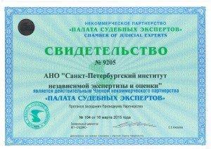 АНО «СИНЭО» является действительным Членом Некоммерческого партнерства «Палата судебных экспертов»