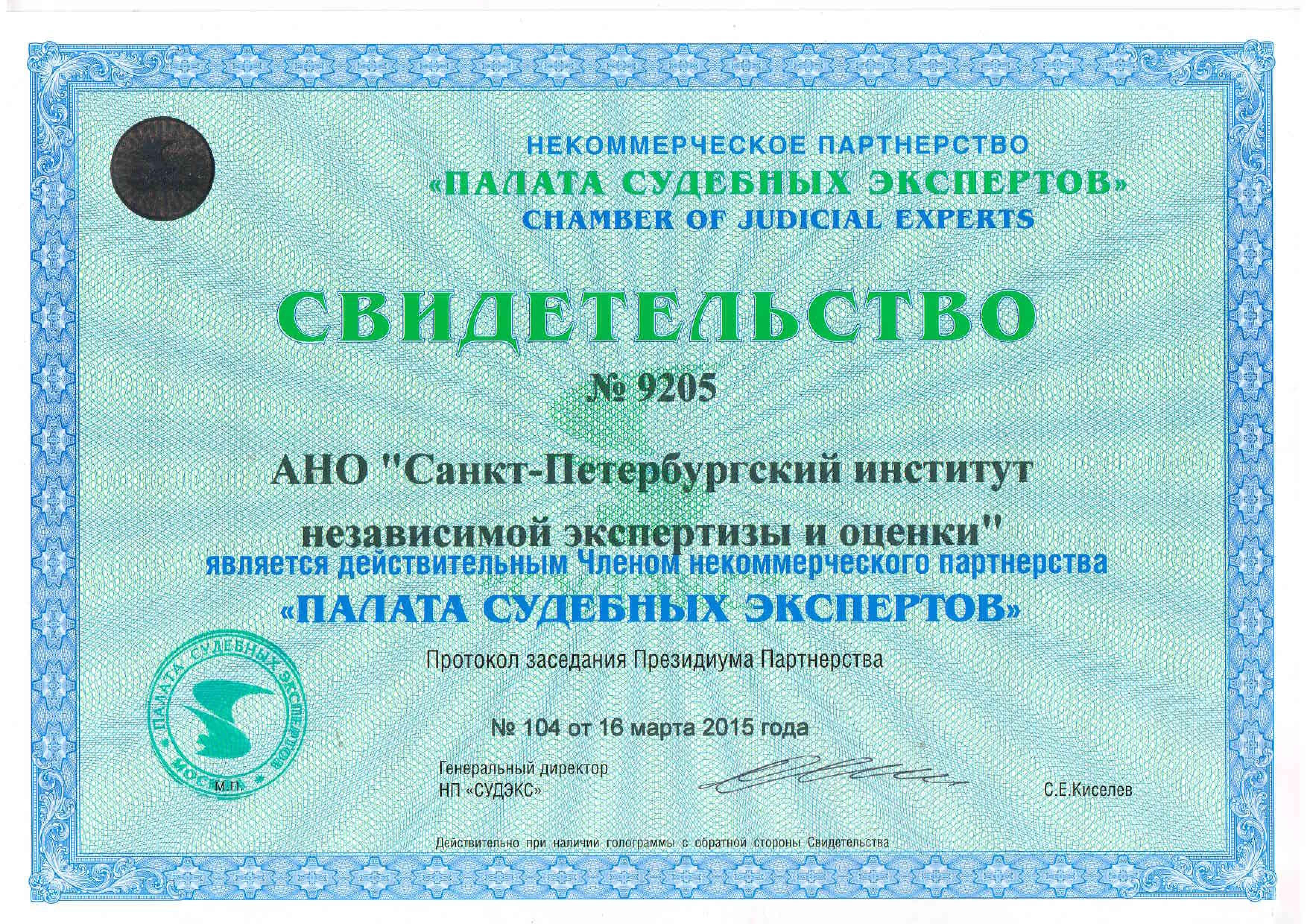 """АНО """"СИНЭО"""" является действительным Членом Некоммерческого партнерства """"Палата судебных экспертов"""""""