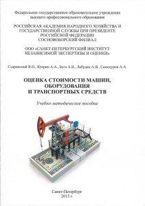 Оценка стоимости машин, оборудования и транспортных средств