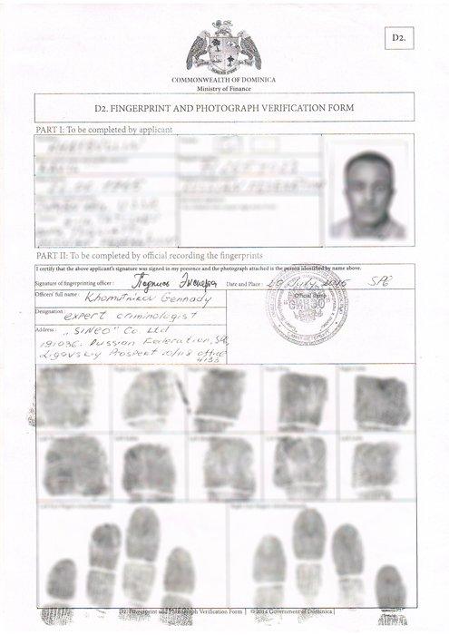 Отпечатки на визу в Доминикану