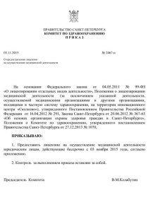 Лицензия на судебно-медицинскую экспертизу № ЛО-78-01-006257 от 3.11.2015.