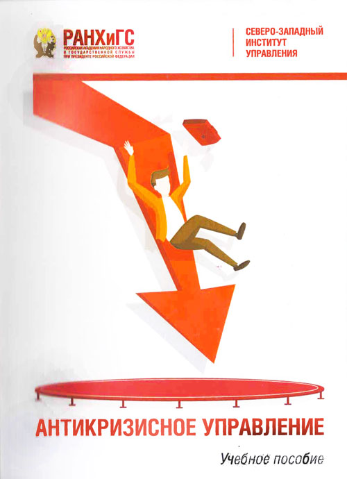 антикризис. Под руководством сотрудников СИНЭО выпущены учебные пособия в области бизнеса и экономики