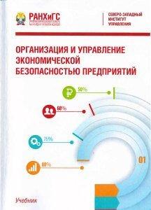 Организация и управление экономической безопасностью предприятий