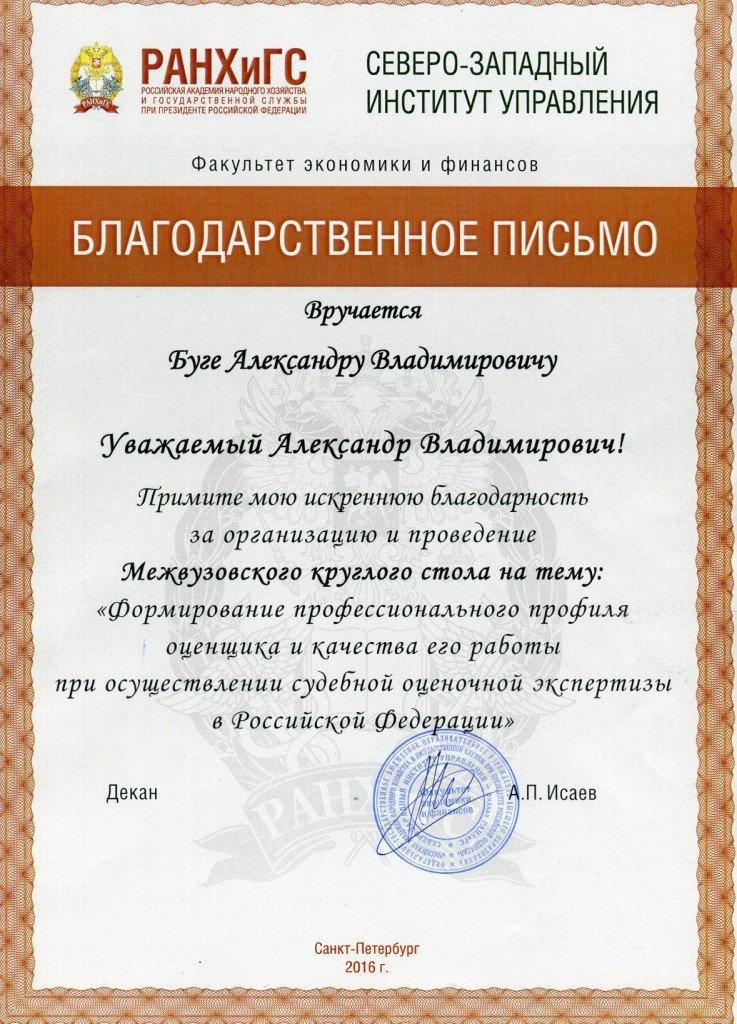Формирование профессионального профиля оценщика и качества его работы при осуществлении судебной оценочной экспертизы в Российской Федерации