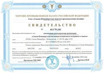 АНО «Санкт-Петербургский институт независимой экспертизы и оценки»надежный партнер - свидетельство Торгово-промышленной палаты РФ