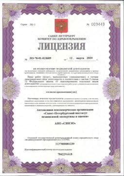 Лицензия СИНЭО на осуществление медицинской деятельности